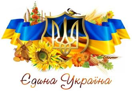 /Files/images/Єдина_Україна.jpg